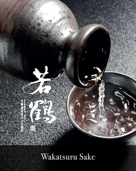 Wakatsuru Sake